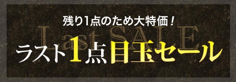 ラスト1枚目玉セール★